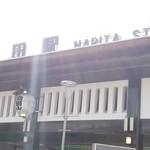 近江屋 - 成田駅