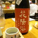 赤鬼 - 花陽浴(埼玉) ひやおろし 純米吟醸 袋吊り斗瓶囲無濾過生