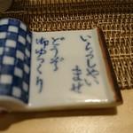 浜味屋 - 箸置き