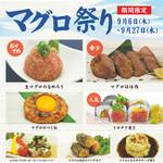 魚七鮮魚店 - マグロ祭り 9/6(木)~9/27(木)