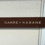 carre - 人気店さんなのです