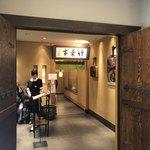 東京 竹葉亭 名古屋店