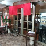 イタリア食堂 サルディーナ -