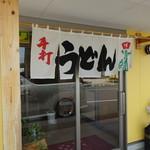 92478491 - JR高徳線の木太町と屋島駅の間、屋島駅からなら新川の橋のすぐ手前の左側