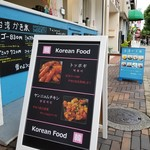 LECKER - 韓国料理
