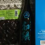 奥飛騨酒造 - ステキな字のパッケージ