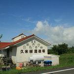 ビアホフ ガンバリウス - 2007/9 久米桜酒造