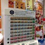 味の時計台 - 食券機