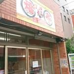 福亭 - 店舗外観