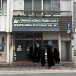 自家製麺 うろた - 【2018.9.2】店舗全容。