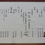 丸丸亭 -