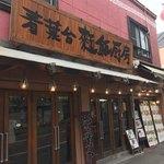 青葉台 麺飯厨房 -