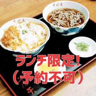 ランチ限定!香りがよい自家製太麺の蕎麦を礼文昆布出汁のつゆで
