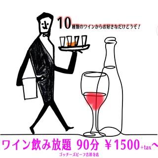 【飲み放題ワイン10種】90分1500円/120分1990円