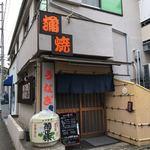 鰻専門店 愛川 -