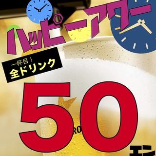 ◆一杯目50円!平日限定ハッピーアワー!◆