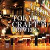TOKYO CRAFT BREWERY 浜松町
