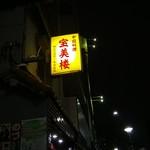 92496255 - 店の行燈