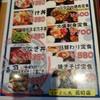 魚河岸の居酒屋 えびす大黒 元町店