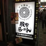 神虎麺商店  総本山 -