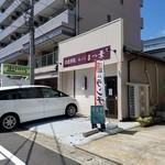 まつ葉 - 2018年6月9日に新しくオープンした天ぷら屋「まつ葉」さんの外観