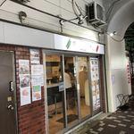 ロメスパ専門店 ボーノボーノ -