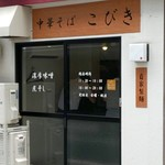 中華そば こびき - 店舗入口