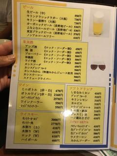 居酒屋 一ノ蔵 - メニュー