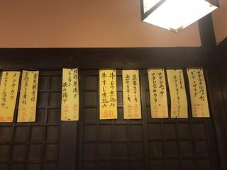 居酒屋 一ノ蔵 - 短冊メニュー