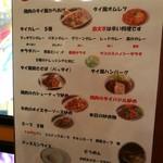 クワンチャイ タイ食堂茶屋町店 - 出来立てタイ料理のランチビュッフェは、平日なら税込み1,000円とコスパ抜群!