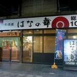 92508215 - 潮見駅前のJR京葉線高架下。