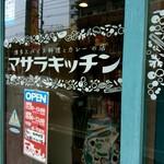 マサラキッチン - 入口