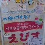 かき氷専門店&スイーツ えびす -