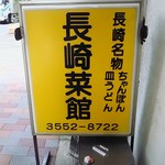 長崎菜館 - ちゃんぽんと皿うどんが人気