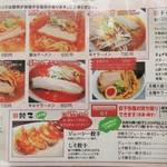 92510556 - 麺類メニュー