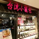 台湾小籠包 - ルミネ池袋店の8階