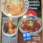 レストランひまわり - メニュー