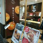 KINOTOYA BAKE ポールタウン店 -