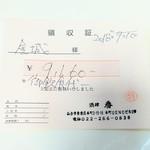 酒肆 番 - 金城幸子本人の領収書です。