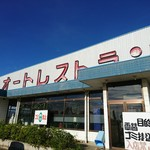 オートレストラン 鉄剣タロー  -