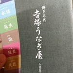 博多名代 吉塚うなぎ屋 - パンフレット