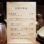 Grill&Wine TOSAKA - メニュー