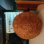 串焼きビストロ グリとニル -