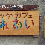 コロッケカフェふれあい - 手作りの看板