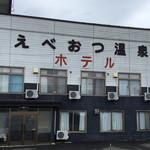 天然温泉旅館 えべおつ温泉 -