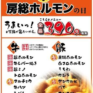 酔(水)曜日はホルモンの日!こちら全品390円!!