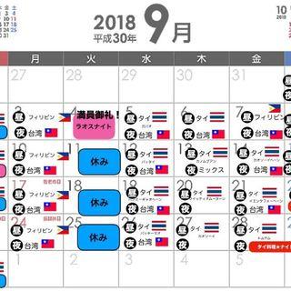 【SALA9月のスケジュール】