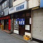 お食事処 ふじや - お隣りは正統派大衆居酒屋「蔵」である。ちょい先、左に「日の出中華」がある