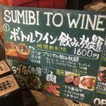 Sumibitowain -