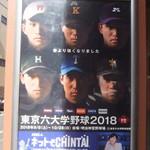 イースト ウィンド - 6大学野球今季ポスター